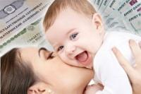 Минтруда РФ: материнский капитал можно будет использовать сразу